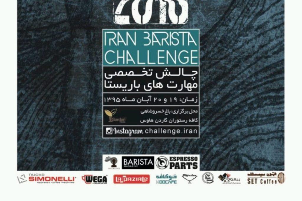 اولین چالش باریستاهای ایران با  معرفی نفرات برتر به کار خود پایان داد